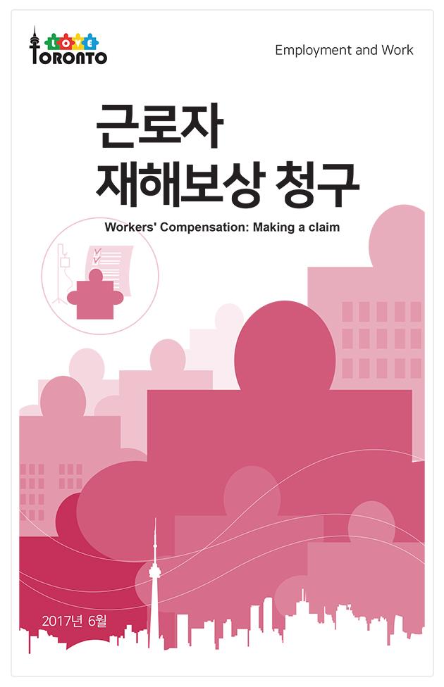 근로자 재해보상 청구(2020년 11월)