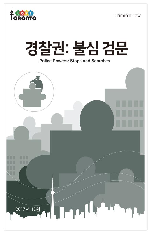 경찰권: 불심 검문(2019년 10월)