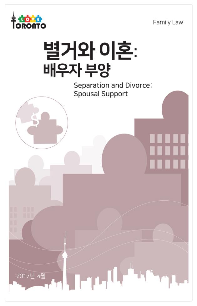 별거와 이혼: 배우자 부양(2019년 10월)