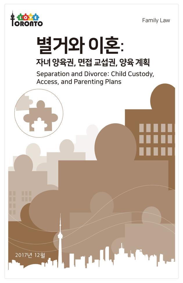 별거와 이혼: 자녀 양육권, 면접 교섭권, 양육 계획(2019년 7월)