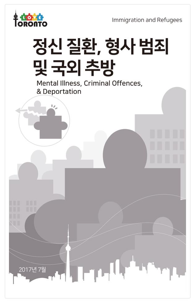 정신질환, 형사범죄 및 국외추방(2017년 7월)